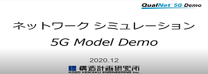QualNetによる5Gシミュレーション例