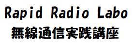 無線通信実践講座 RRL