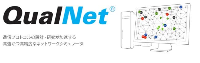 ネットワークシミュレータ 【QualNet】:通信プロトコルの設計・研究が加速する高速かつ高精度なネットワークシミュレータ
