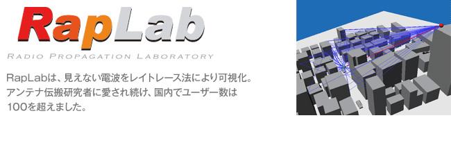 電波伝搬シミュレータ【RapLab】:RapLabは、見えない電波をレイトレース法により可視化。アンテナ伝搬研究者に愛され続け、国内でユーザー数は100を超えました。
