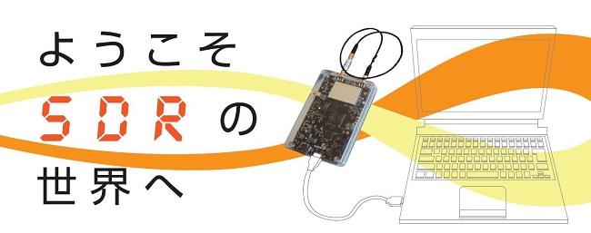 ソフトウェア無線(SDR)プロダクツ|ソフトウェア無線